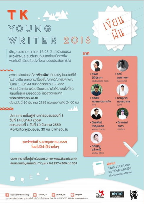 TK-Young-Writer-2016