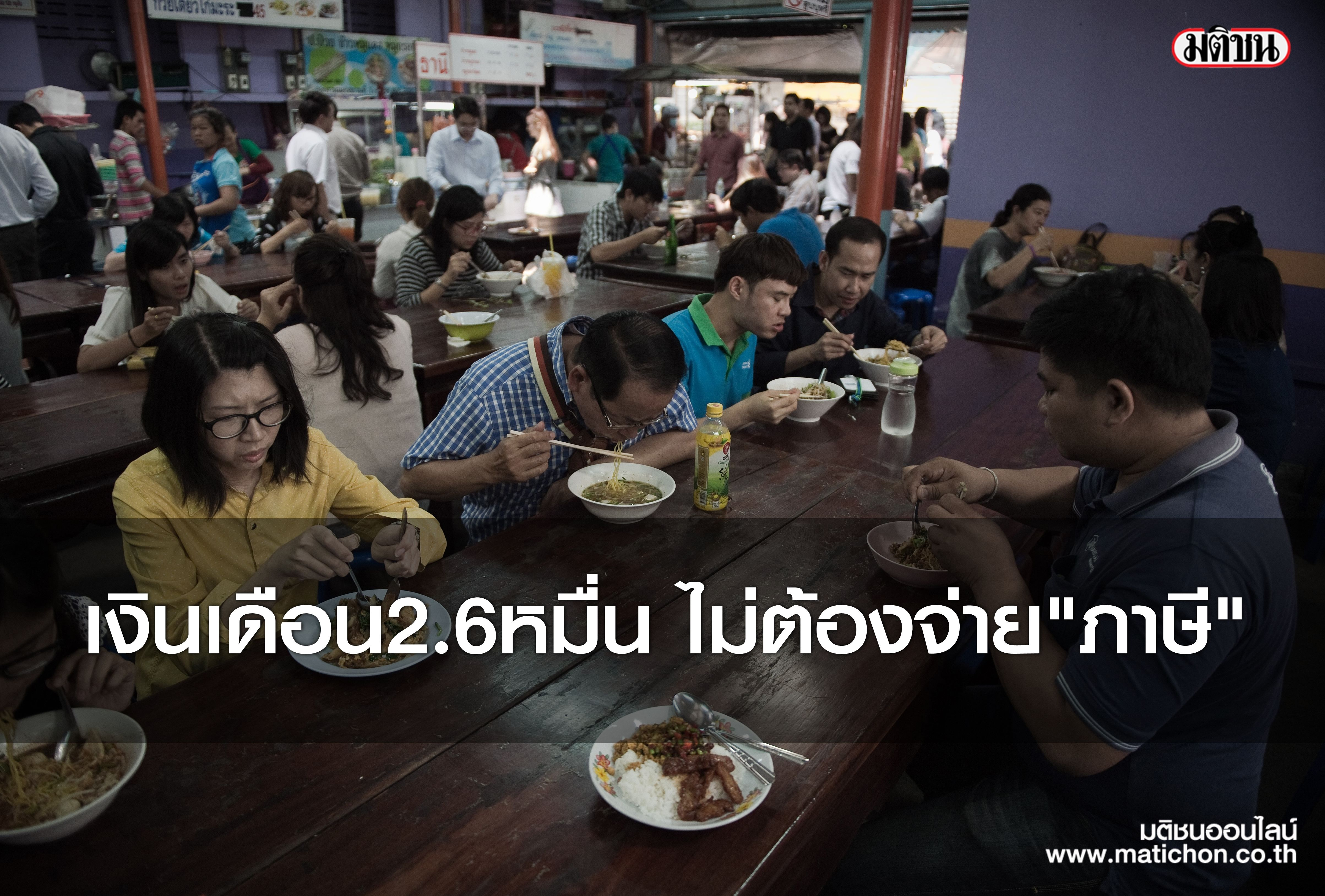 People eat their lunch at a restaurant in Bangkok on June 17, 2015. AFP PHOTO / Nicolas ASFOURI