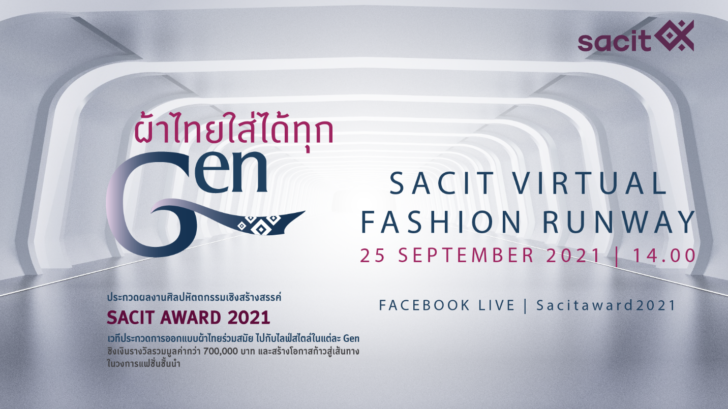 NESDB organizes the SACIT Virtual Fashion Runway to evaluate and announce the results of the creative arts and crafts competition SACIT Award 2021.