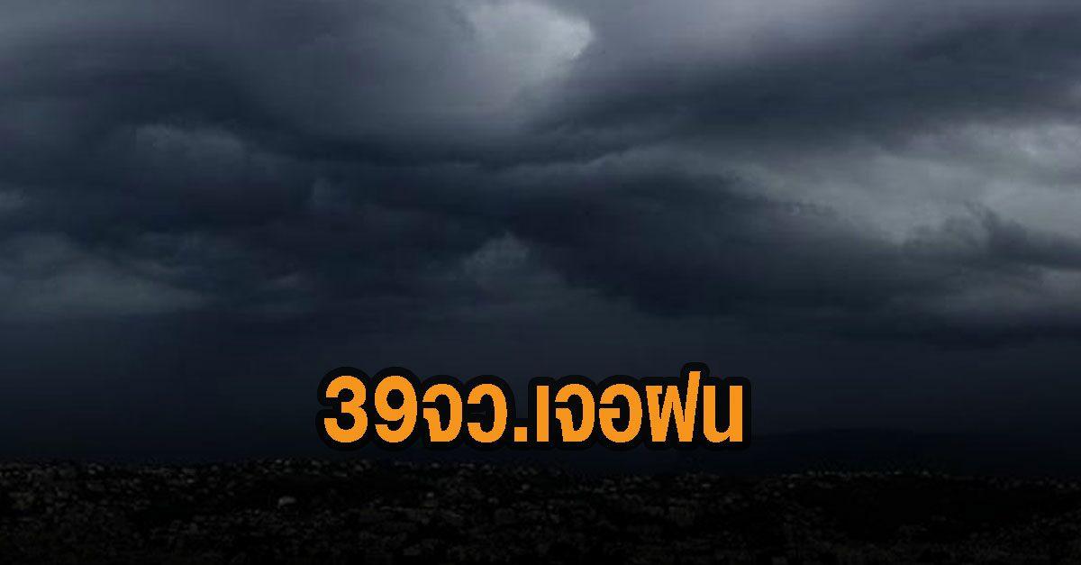 กรมอุตุฯ เตือนร่องมรสุมทำฝนถล่ม 39 จังหวัด กทม.เจอฝนต่อ
